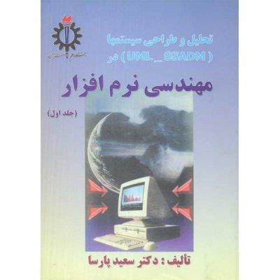 تحلیل و طراحی سیستم ها در مهندسی نرم افزار جلد اول