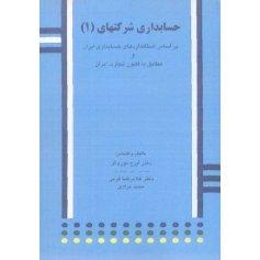 حسابداری شرکت ها بر اساس استانداردهای حسابداری ایران