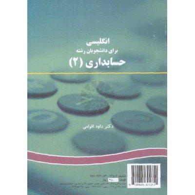 انگلیسی برای دانشجویان رشته حسابداری 2