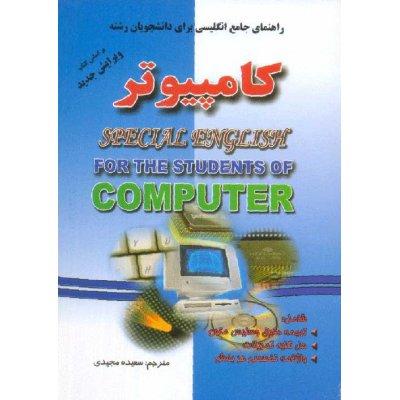 راهنمای جامع انگلیسی برای دانشجویان رشته کامپیوتر