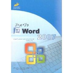 واژه پرداز Word 2007