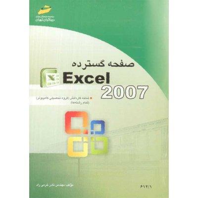 صفحه گسترده Excel 2007