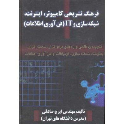 فرهنگ تشریحی کامپیوتر اینترنت شبکه سازی و IT (فن آوری اطلاعات)
