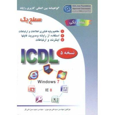 گواهینامه بین المللی کاربری رایانه سطح یک بر اساس ICDL