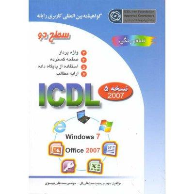 گواهینامه بین المللی کاربری رایانه سطح دو بر اساس ICDL