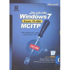 پیاده سازی عملی Windows 7
