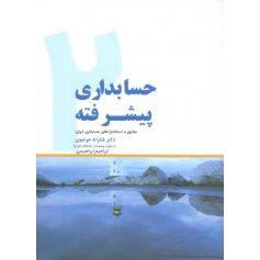 حسابداری پیشرفته 2 مطابق با استانداردهای حسابداری ایران