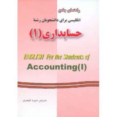راهنمای جامع انگلیسی برای دانشجویان رشته حسابداری 1
