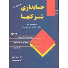حسابداری شرکت ها جلد دوم