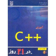 آموزش C++ در 21 روز