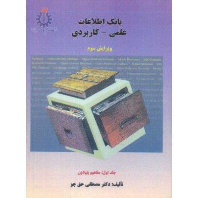 بانک اطلاعات علم - کاربردی