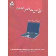 مبانی و مدیریت فناوری اطلاعات