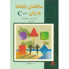 ساختمان داده ها به زبان ++C