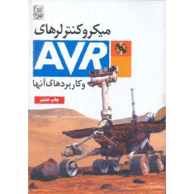 میکروکنترلرهای AVR و کاربردهای آنها