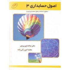 اصول حسابداری 3 مطابق با استانداردهای حسابداری ایران