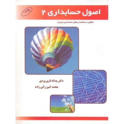 اصول حسابداری 2 مطابق با استانداردهای حسابداری ایران