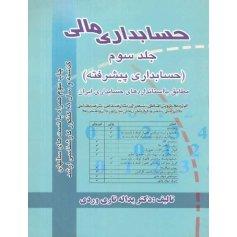 حسابداری مالی جلد سوم (حسابداری پیشرفته)