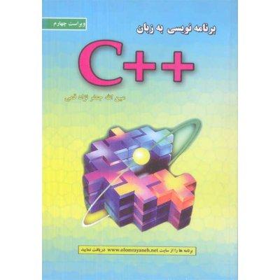 برنامه نویسی به زبان ++C