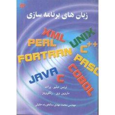 زبان های برنامه سازی