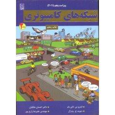 شبکه های کامپیوتری جلد دوم