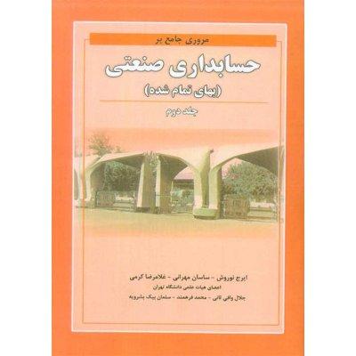 مروری جامع بر حسابداری صنعتی - بهای تمام شده جلد دوم