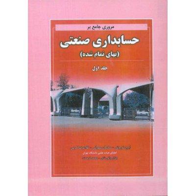 مروری جامع بر حسابداری صنعتی - بهای تمام شده جلد اول