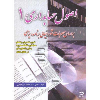 اصول حسابداری 1