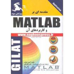 مقدمه ای بر MATLAB و کاربردهای آن