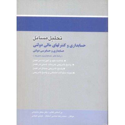 تحلیل مسائل حسابداری و کنترل های مالی دولتی
