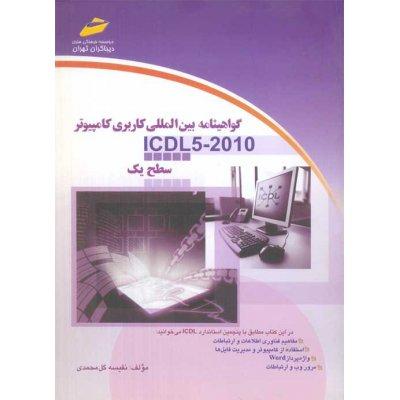 گواهینامه بین المللی کاربری کامپیوتر ICDL5-2010 سطح یک