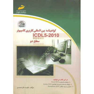 گواهینامه بین المللی کاربری کامپیوتر ICDL5-2010 سطح دو