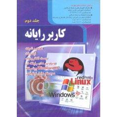 کاربر رایانه جلد دوم