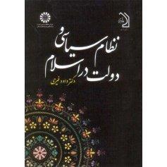 نظام سیاسی و دولت در اسلام