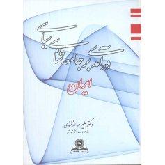 درآمدی بر جامعه شناسی سیاسی ایران