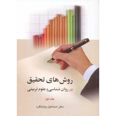 روش های تحقیق در روان شناسی و علوم تربیتی جلد اول