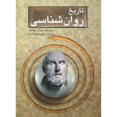 تاریخ روان شناسی