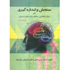 سنجش و اندازه گیری در روان شناسی مشاوره و علوم تربیتی