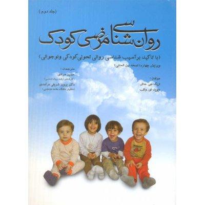 روان شناسی مرضی کودک جلد دوم