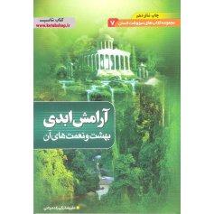آرامش ابدی (بهشت و نعمت های آن) - مجموعه کتاب های سرنوشت انسان 7