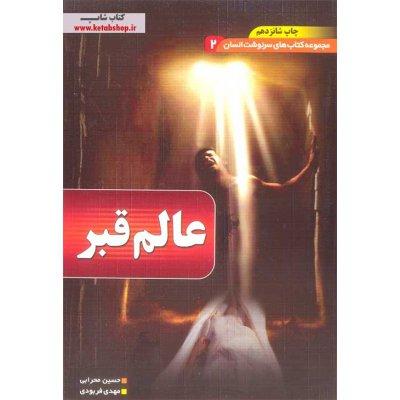 عالم قبر - مجموعه کتاب های سرنوشت انسان 2