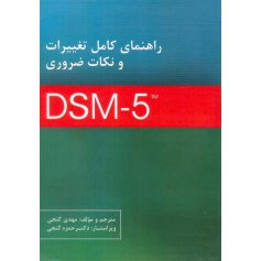 راهنمای کامل تغییرات و نکات ضروری DSM - 5