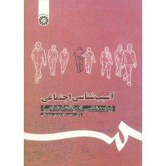 آسیب شناسی اجتماعی - جامعه شناسی انحرافات اجتماعی