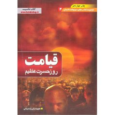 قیامت (روز حسرت عظیم) - مجموعه کتاب های سرنوشت انسان 4
