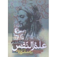 علم النفس از دیدگاه دانشمندان اسلامی و تطبیق آن با روانشناسی جدید