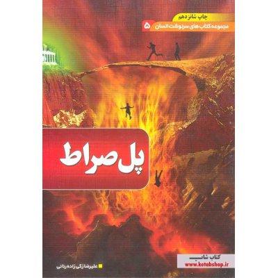 پل صراط - مجموعه کتاب های سرنوشت انسان 5