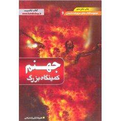 جهنم (کمینگاه بزرگ) - مجموعه کتاب های سرنوشت انسان 6