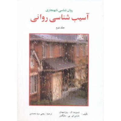 روان شناسی نابهنجاری - آسیب شناسی روانی جلد دوم