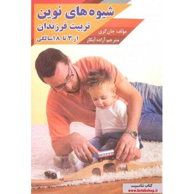 شیوه های نوین تربیت فرزندان از 3 تا 18 سالگی