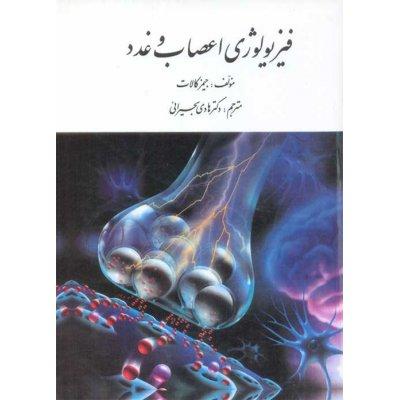 فیزیولوژی اعصاب و غدد