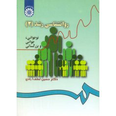 روانشناسی رشد 2 - نوجوانی جوانی و بزرگسالی